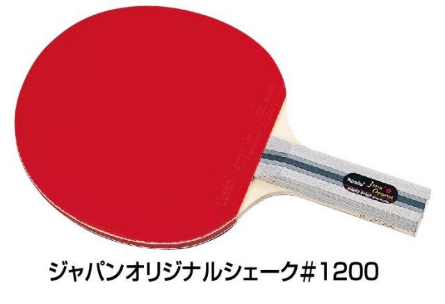 ジャパンオリジナルプラス シェーク#1200