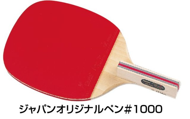 ジャパンオリジナルプラス ペン#1000