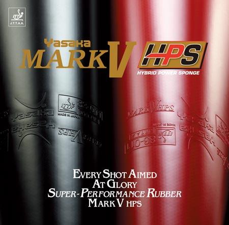 マークV・HPS
