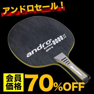 【会員限定価格!70%OFF!】スーパーセル2OFF+