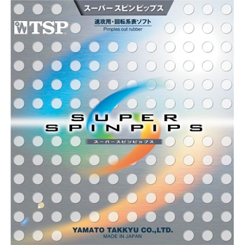20812_スーパースピンピップス
