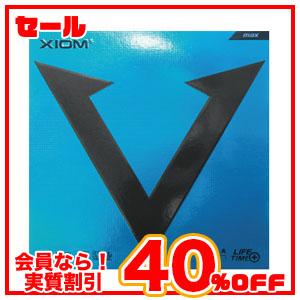 【会員限定セール!40%OFF】ヴェガイントロ