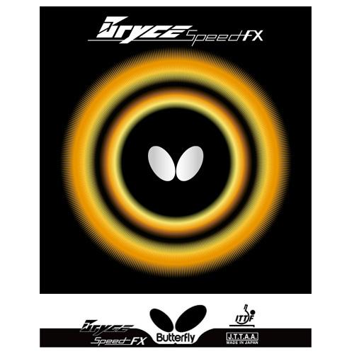 ブライススピードFX