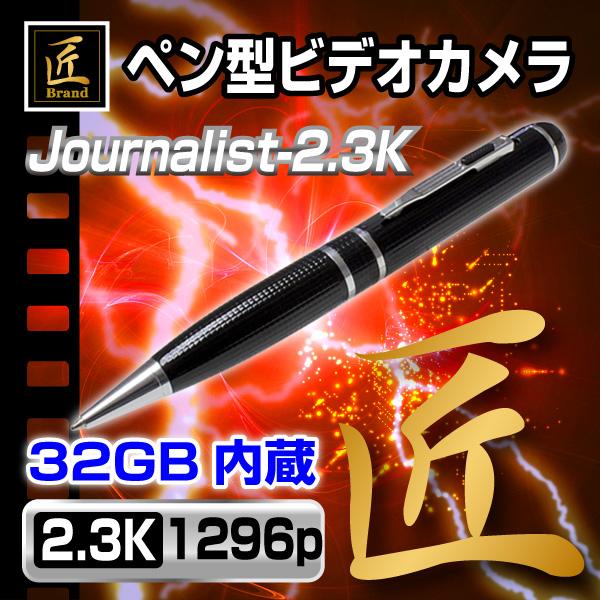 『Jounalist-2.3K』(ジャーナリスト2.3K)
