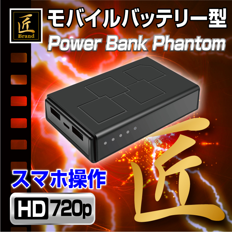 Power Bank Phantom