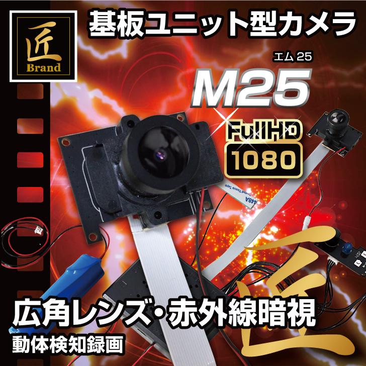 【新商品】匠ブランド 基板型カメラ  基板ユニット  小型カメラ 広角レンズ 暗視  wifi  自作 高画質 長時間録画録音 隠しカメラ スパイカメラ   隠し撮り  スマホ連動 『M25』 (エム25) TK-MOD-25