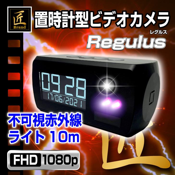 新発売【送料無料】匠ブランド 置時計型カメラ 小型カメラ wifi 高画質 長時間録画録音 隠しカメラ スパイカメラ 赤外線暗視 遠隔操作 動体検知 スマホ レンズが見えない 64GB SD 『Regulus』(レグルス)TK-CLO-20
