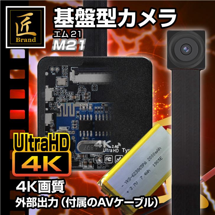 【送料無料】匠ブランド 基板型カメラ 基板カメラ 基板ユニット 基板モジュール 小型カメラ matecam 自作 キット4K H.265 高画質 長時間録画録音 隠しカメラ スパイカメラ 隠し撮り  128GB  『M21』(エム21) TK-MOD-21