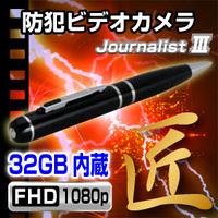 ジャーナリスト3