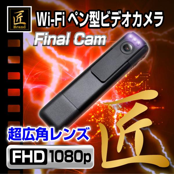 『Final Cam』(ファイナルカム)