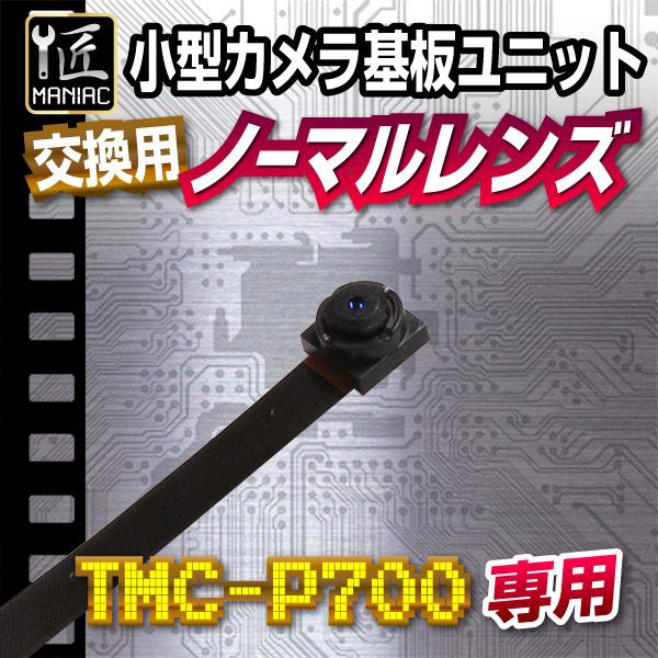 【小型カメラ】小型カメラ基板ユニット(匠MANIAC)TMC-P700用 交換レンズ