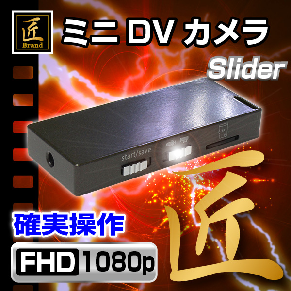 『Slider』(スライダー)