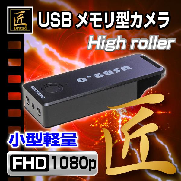 『High roller』(ハイローラー)