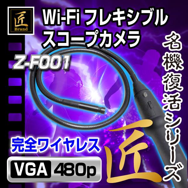 Wi-Fiフレキシブルスコープカメラ(匠ブランド ゾンビシリーズ)『Z-F001』