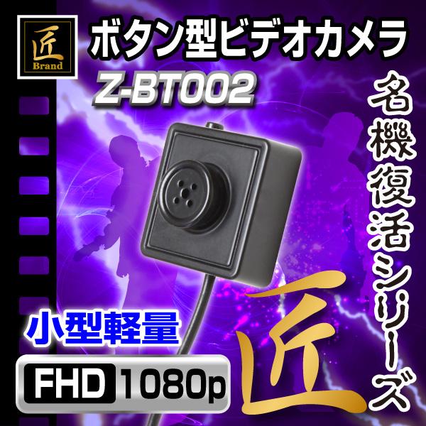 Z-BT002