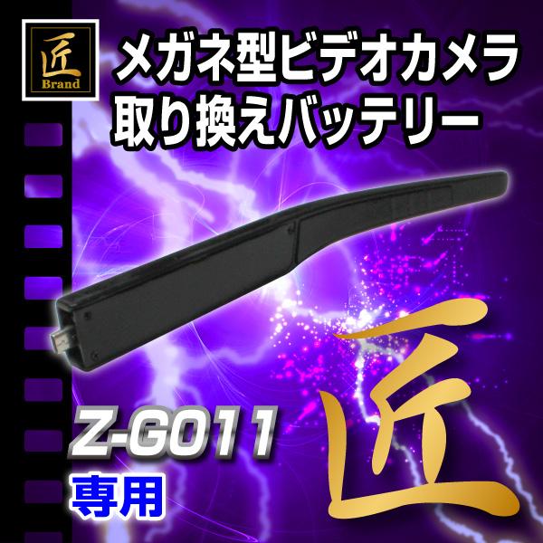 『Z-G011』取り換えバッテリー