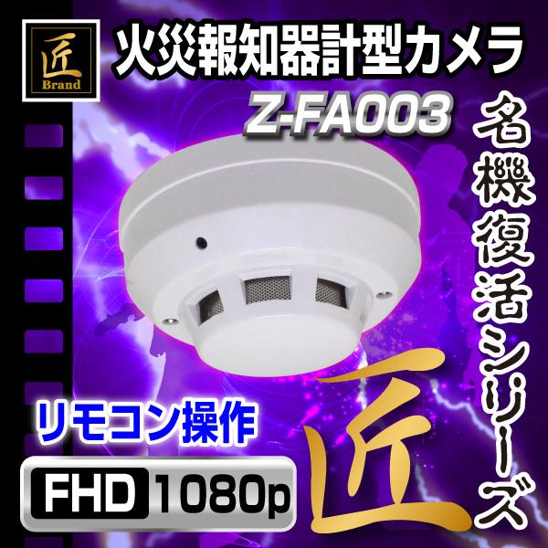 『Z-FA003』