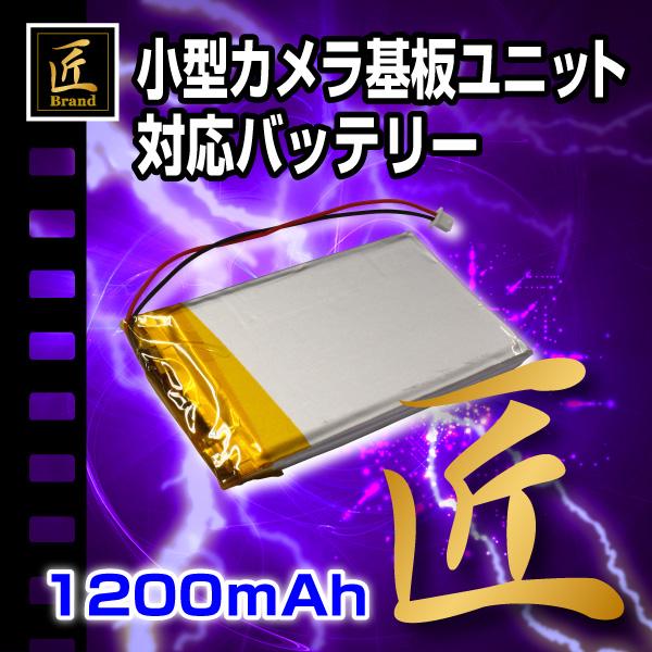 小型カメラ基板ユニット用バッテリー『Z-UT1200M』