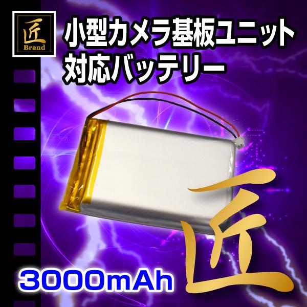 小型カメラ基板ユニット用バッテリー『Z-UT3000M