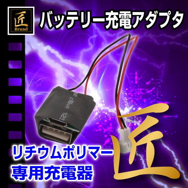 『Z-USBcharger』