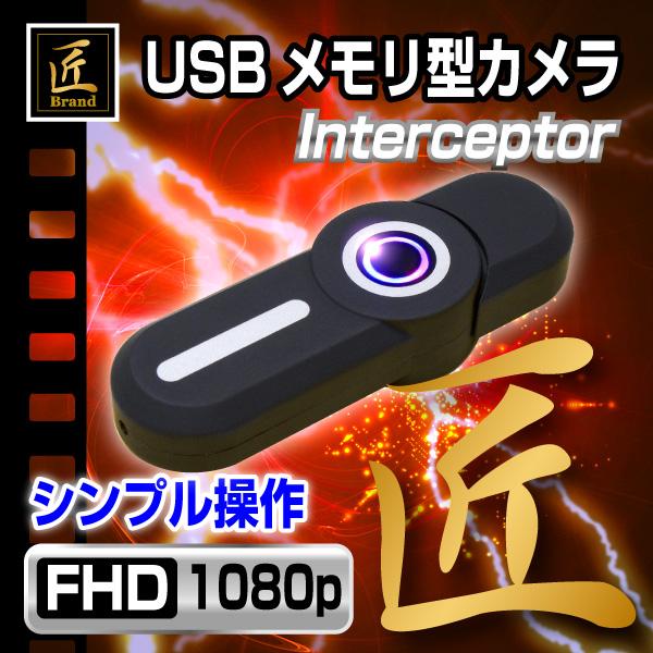 『Interceptor』(インターセプター)