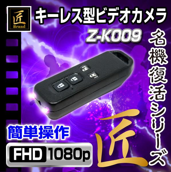『Z-K009』