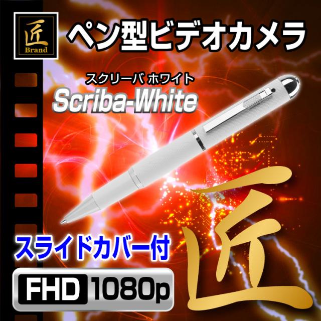 『Scriba-white』(スクリーバ ホワイト)