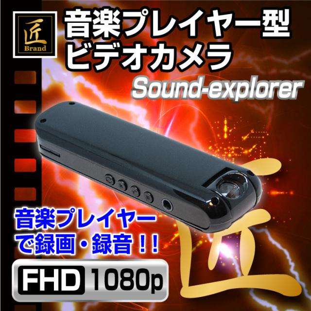 【小型カメラ】クリップ型ビデオカメラ(匠ブランド)『Sound-explorer』(サウンドエクスプローラー)