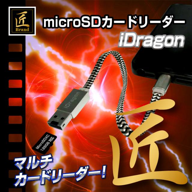 『iDragon』(アイ・ドラゴン)