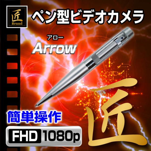 『Arrow』(アロー)
