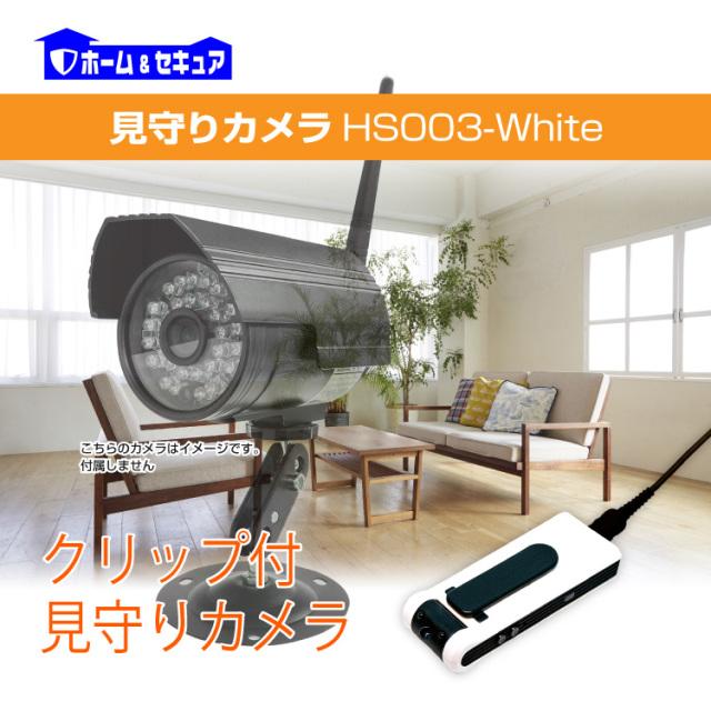 見守りカメラ(Home & secure)『HS003-White』(エイチエス003 ホワイト)