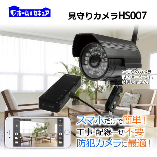 見守りカメラ(Home & secure)『HS007』(エイチエス007)