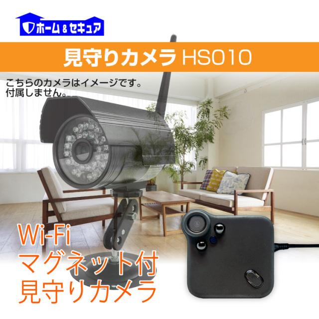 見守りカメラ(Home & secure)『HS010』(エイチエス010)