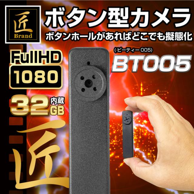 BT005
