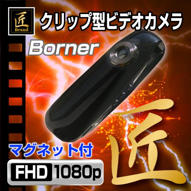 『Borner』(ボーナー)