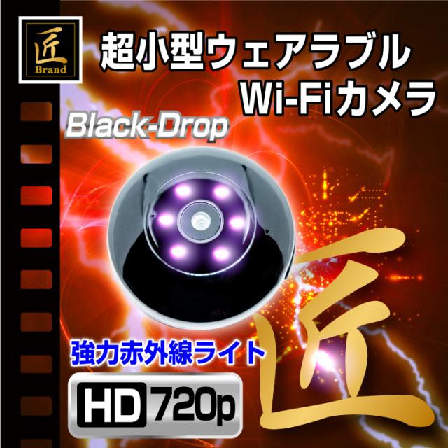 『Black-Drop』(ブラックドロップ)