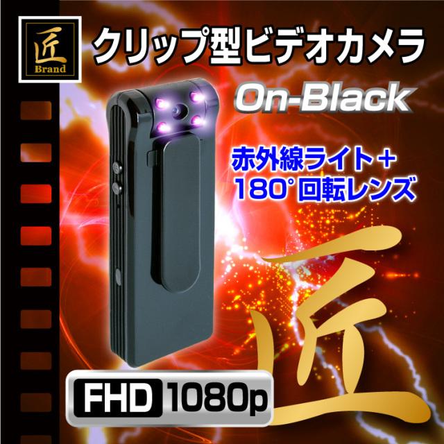『On-Black』(オン・ブラック)