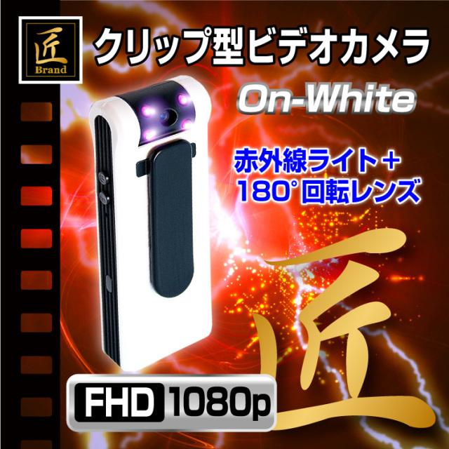 クリップ型ビデオカメラ(匠ブランド)『On-White』(オン・ホワイト)