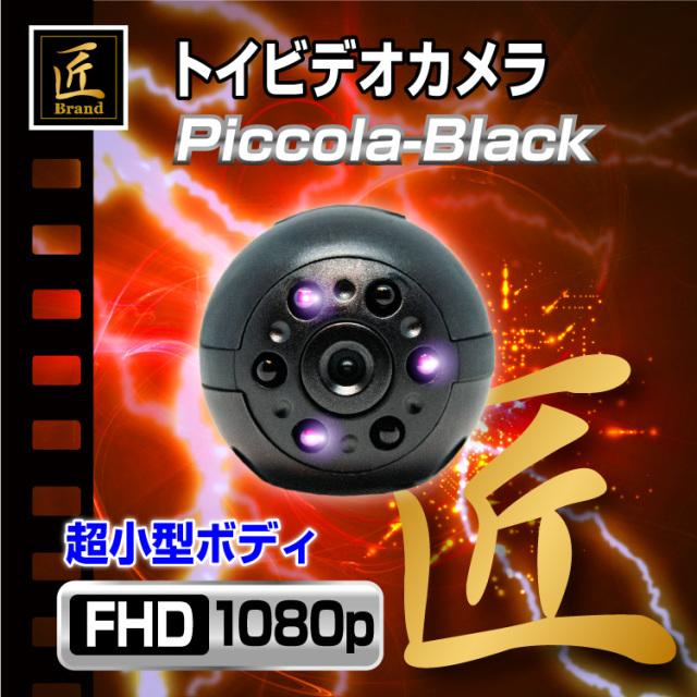 『Piccola-Black』(ピッコラ ブラック)