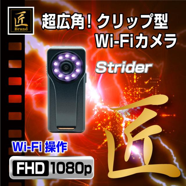 『Strider』(ストライダー)