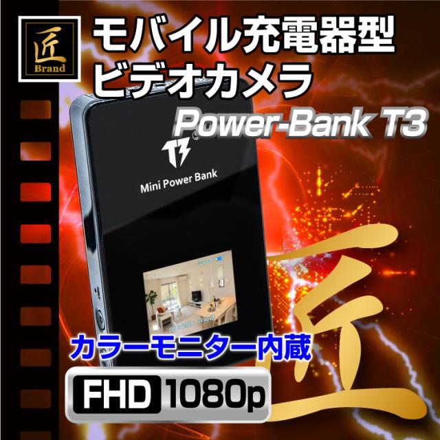 『Power-Bank T3』(パワーバンクT3)