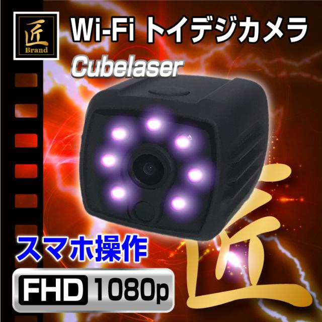 『Cubelaser』(キューブレイザー)
