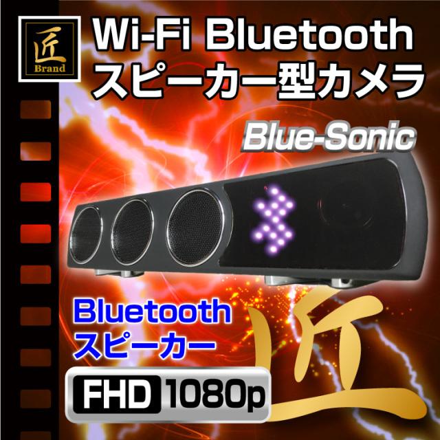 『Blue-Sonic』(ブルーソニック)