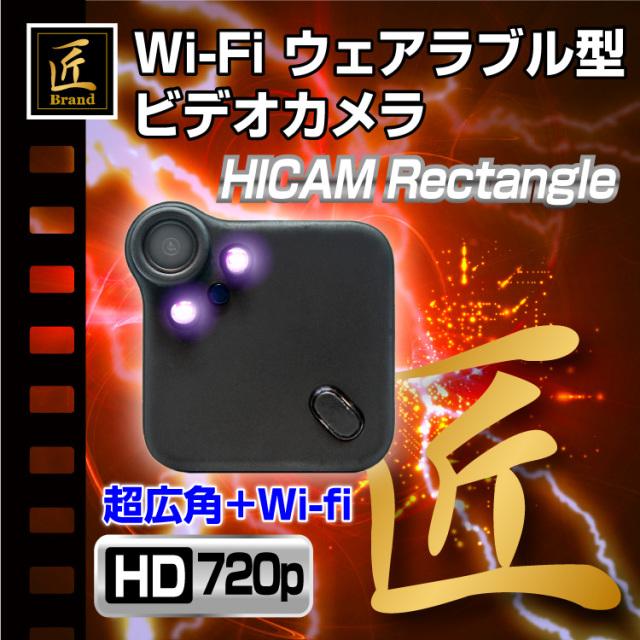 小型 防犯カメラ 赤外線録画 Wi-Fi スマホ 接続 IP 監視カメラ ウェアラブル ビデオ カメラ 匠ブランド 『HICAM Rectangle』(ハイカム レクタングル)