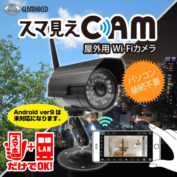 【送料無料】Glanshield 防犯カメラ 屋外 設置 工事不要 防水 小型 カメラ 簡単設置  wifi スマホ連動 見守り 赤外線暗視補正  動体検知  128GB  SDカード    スマ見えCAM GS-SMC010
