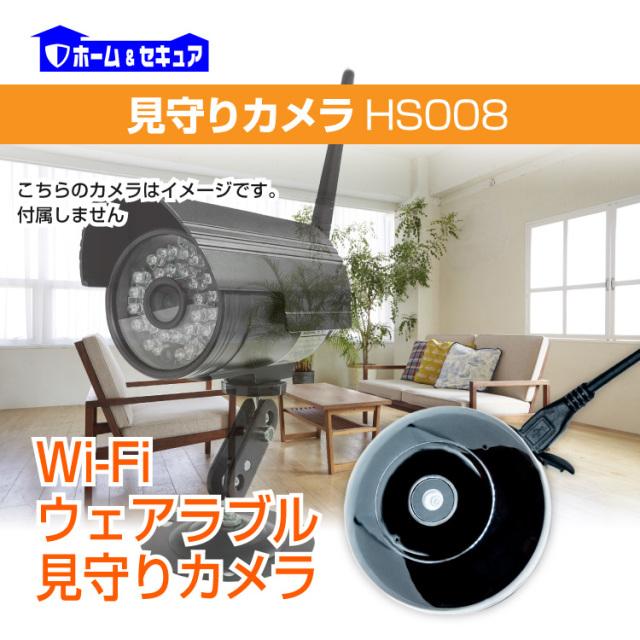 見守りカメラ(Home & secure)『HS008』(エイチエス008)