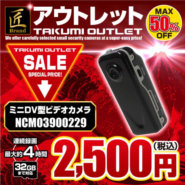 NCM03900229