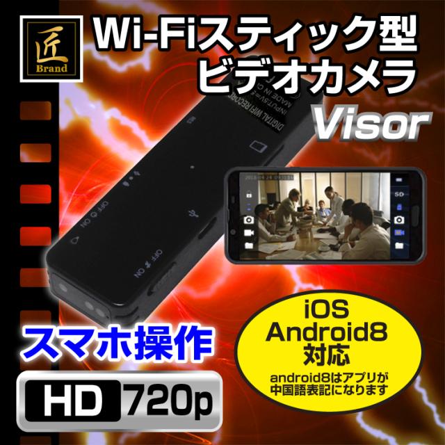 強力 赤外線 防犯 小型 カメラ スマホ Wi-Fi 見守りカメラ スティック型 ビデオカメラ (匠ブランド)『Visor』(バイザー)