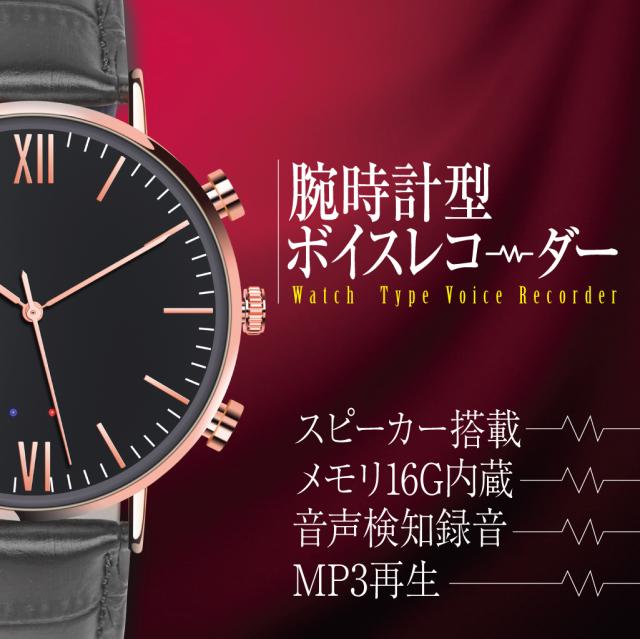 【送料無料】匠ブランド 腕時計型ボイスレコーダー  ICレコーダー 長時間録音  防犯 ボイスレコーダー  防水 16GB内蔵 上書き録音 MP3 Player 再生 カモフラージュ 『SL038』(エスエル038)SL038