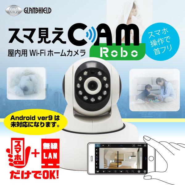 【訳アリセール】【防犯カメラ】Glanshield(グランシールド)スマ見えCAM Robo Wi-Fiホームカメラ